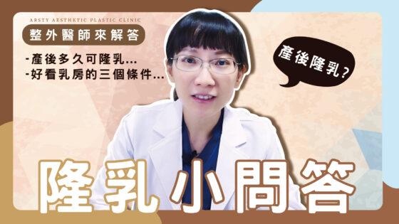 【整外醫師來解答】產後隆乳小問答 | 璞美整形外科醫美診所 feat. 陳心瑜醫師