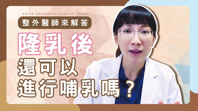 【整外醫師來解答】隆乳手術後還可以進行哺乳嗎? | 璞美整形外科醫美診所 feat. 陳心瑜醫師