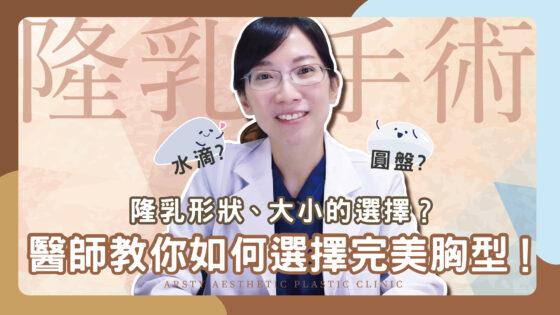 璞美陳心瑜醫師影片封面_28隆乳形狀