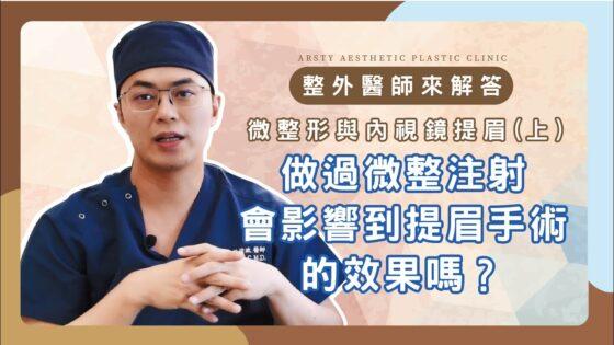 荊偉政醫師影片︰做過微整注射,會影響到提眉手術的效果嗎?